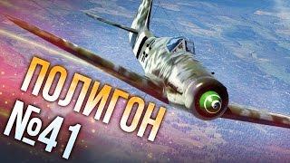 War Thunder: Полигон | Эпизод 41