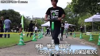 移動・物流、福岡で「ラストワンマイル」の実証相次ぐ(動画あり)