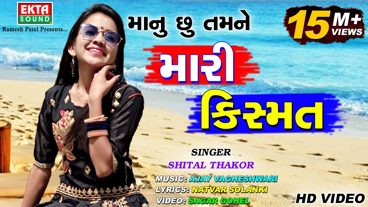 Gujarati song Lyrics-Mari kismat Nathi joi tamara jevi surat - Shital thakor Lyrics