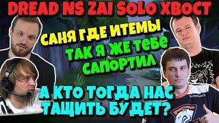 NS XBOCT DREAD и SOLO в Dota 2 - Рофлят с ролями и пытаются найти тащилу