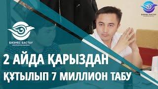 БИЗНЕС БАСТАУ БАНКРОТТЫҚТАН ШЫҒАРЫП  7 МИЛЛИОН ТАБЫСҚА ЖЕТКІЗДІ!