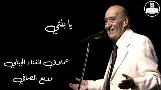 تحميل و مشاهدة وديع الصافي - يا بنتي Wadih El Safi MP3