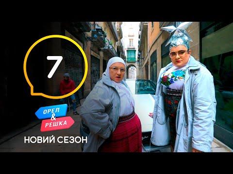 Барселона-1 (VERKA SERDUCHKA, Вера Брежнева) – Орел и Решка. Новый сезон. Выпуск 7 от 24.04.2021