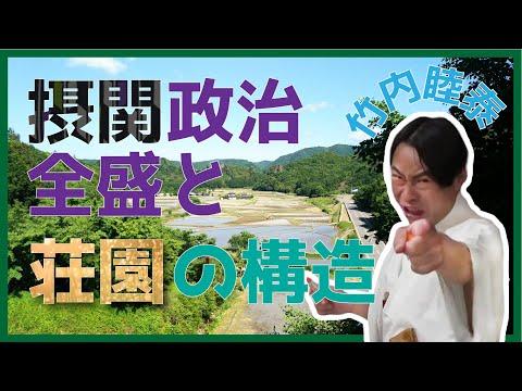 竹内の日本史 戦略図解ボード #024 摂関政治全盛と荘園の構造