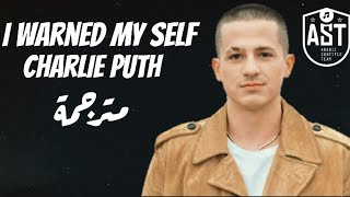 Charlie Puth   I Warned Myself | Lyrics Video | مترجمة