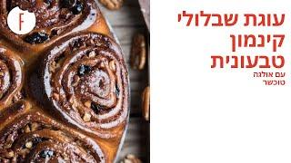 מתכון לעוגת שבלולי קינמון טבעונית עם צימוקים