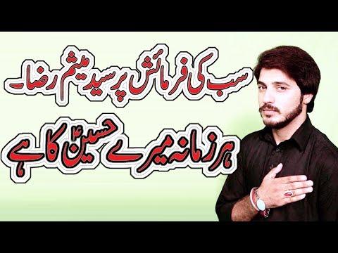 Islamic Qasida - har zamana mere hussain ka ha - Manqbat Ali Hamza Naat
