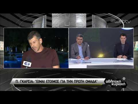 Γκαρσία: Γι' αυτό έμεινα Ελλάδα και δεν πήγα Ισπανία