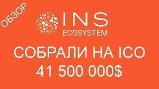 INS Ecosystem. Собрали на ICO 41,5 млн$  Обзор проекта. Токен INS