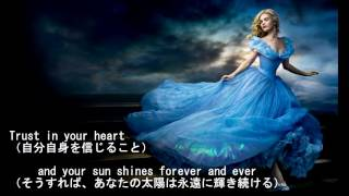 (歌詞和訳) Strong Lyrics  Theme From Disney's Cinderella