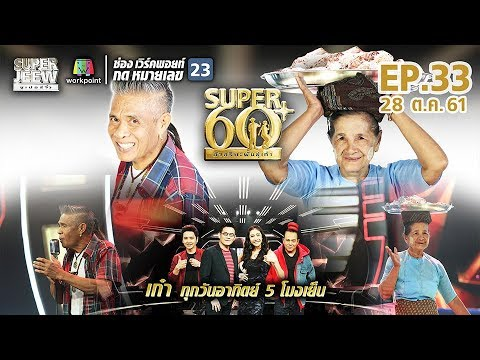 SUPER 60+ อัจฉริยะพันธ์ุเก๋า    EP.33   28 ต.ค. 61 Full HD