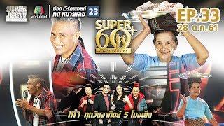 SUPER 60+ อัจฉริยะพันธ์ุเก๋า | EP.33 | 28 ต.ค. 61 Full HD
