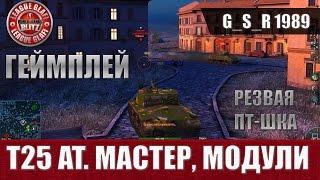 WoT Blitz - Нагибучий T25 AT  Мастер,геймплей, модули - World of Tanks Blitz (WoTB)