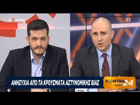 Αστυνομική Βία : Κόντρα Μπογδάνου - Βεττα - Αραβαντινού | Kontra Channel Hellas