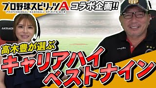 【コナミプロスピAコラボ!!】ベストナインおじさんが選ぶキャリアハイ最強ベストナイン!!!