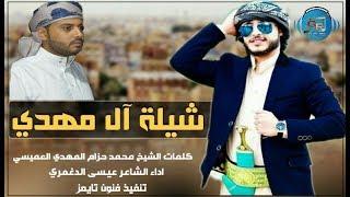 شيله ال مهدي جديد 2018 حماسيه لحن روعه اداء الشاعر عيسى الدغمري