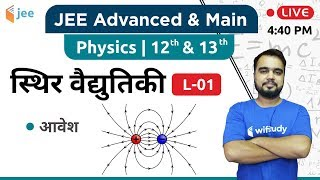 आवेश - स्थिर वैद्युतिकी (Static Electricity) (L-01) | Physics by Varun Sir | JEE Advanced/Main