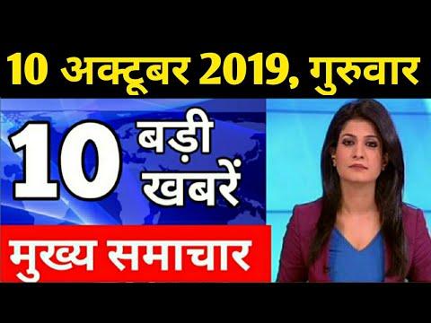 आज 10 अक्टूबर 2019 का मौसम, mosam ki jankari October ka mausam vibhag aaj weather news, lic, SBI,RBI