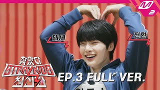Finding Stray Kids 2 EP3