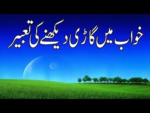 khawab mein gari dekhnay ki tabeer-khwabon ki tabeer in urdu-tabeer in islam-islamic dreams