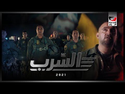 السرب».. قصة ملحمة لقوات المسلحة المصرية تصدرت محركات البحث