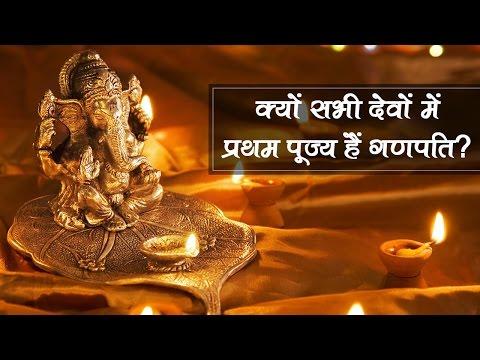 क्यों सभी देवों में प्रथम पूज्य हैं गणपति | Why Ganesh ji is worshiped first among other gods