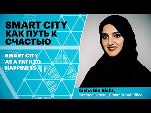 Lecture of Technology Expert Smart City as a Path to Happiness: Dr. Aisha Bin Bishr
