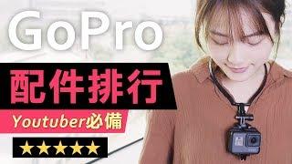 Youtuber推薦必備10個「GoPro配件」開箱!徹底釋放你的GoPro7