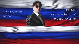 Григорий Лепс   Гимн Российской Федерации  | Премьера 2019