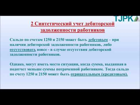Архипова А.С  Финансовый учет. Учет дебиторской задолженности работников