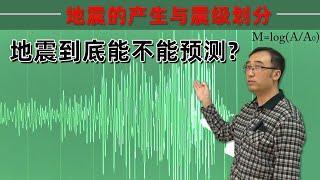 地震的能量到底有多大?地震能不能预报?李永乐老师讲解地震的产生与划分2018最新