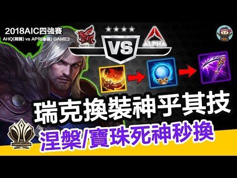 《AIC準決賽》瑞克秒換裝! 涅槃換寶珠_死神會戰成為勝利關鍵!