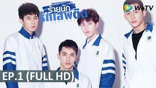 ซีรีส์จีน | ร้ายนักรักเสพติด(Addicted) | EP.1 Full HD | WeTV