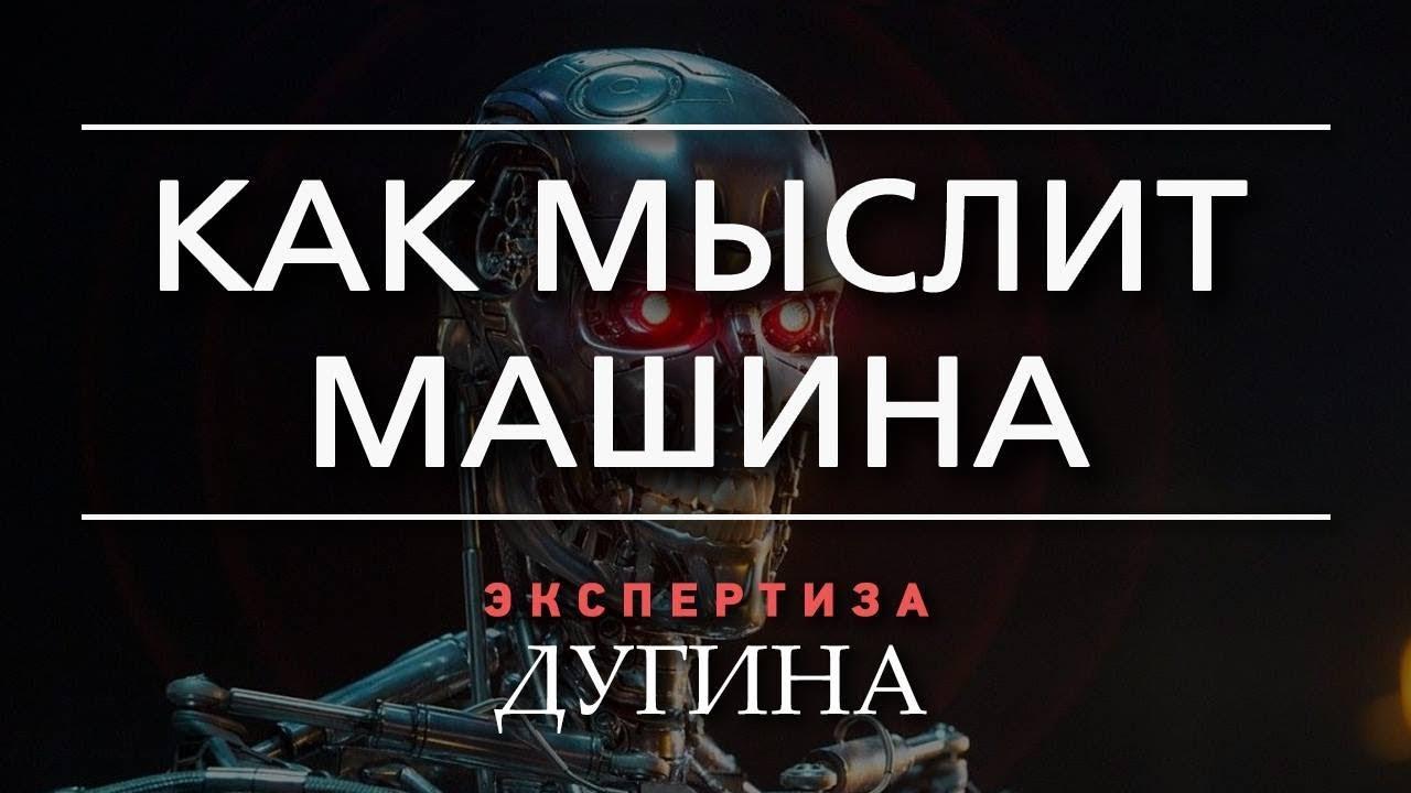 Фантасты предупреждали: развитие искусственного интеллекта как глобальная опасность