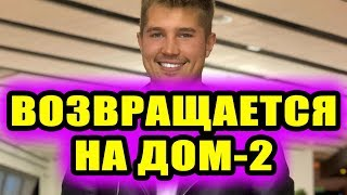 Дом 2 новости 25 сентября 2018 (25.09.2018) Раньше эфира