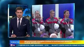 Французский концерн Total открыл завод автомасел в Калужской области