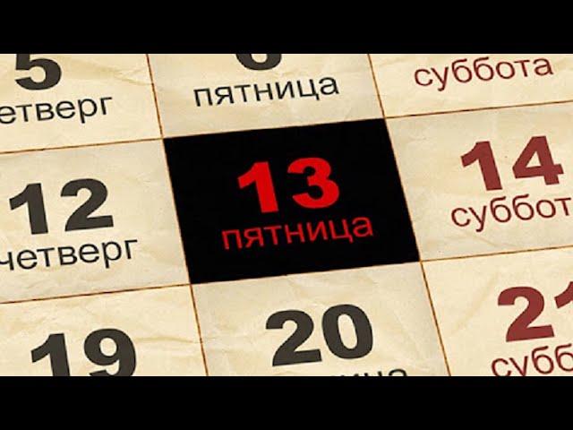 «Пятница 13»