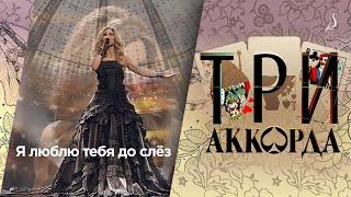 Людмила Соколова «Я люблю тебя до слёз» / Шоу «Три аккорда»