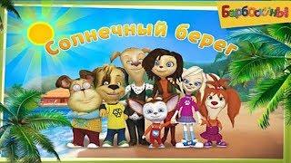 Барбоскины: Солнечный Берег #1 Выигрыш в Лотерею и Сборы на Море Детское игровое Видео