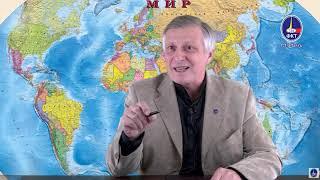События вокруг России Валерий Пякин