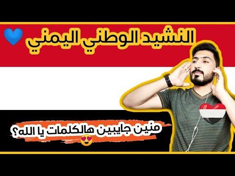 ردة فعل عراقي ع النشيد الوطني اليمني 💙 اروع كلمات قيلت في الشعر العربي !Yamen Anthem
