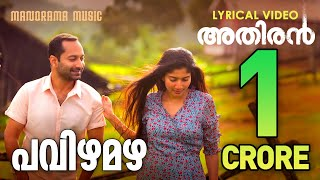 Pavizha Mazha | പവിഴമഴ | Athiran | Lyrical Video | Fahad Faasil | Sai Pallavi | Vivek