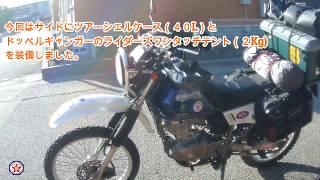 バイクキャンプ「オリジナルキャリア取付け編」しげ爺の休日