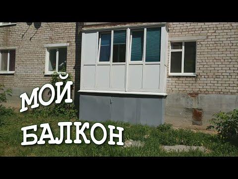БЮДЖЕТНЫЙ БАЛКОН / ПРИМЕР БАЛКОНА / МОЙ БАЛКОН