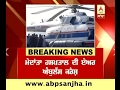 Medanta Air Ambulance crashed, Pilot died
