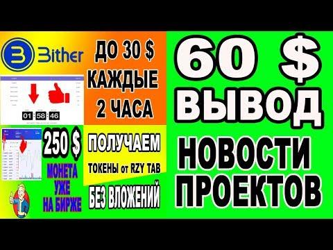 60 $ ВЫВОД  НОВОСТИ ПРОЕКТОВ / BITHER / RZY / VINDAX / AIRDROP / BOUNTY / КРИПТОВАЛЮТА