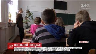 """Восьмикласник звинувачує вчителя у покаранні за """"Слава Україні"""""""