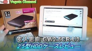 玄人志向 GW2.5CR-U3 2.5型HDDケースレビュー