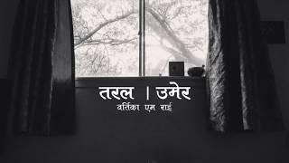 Taral- UMER (Official Lyric Video)