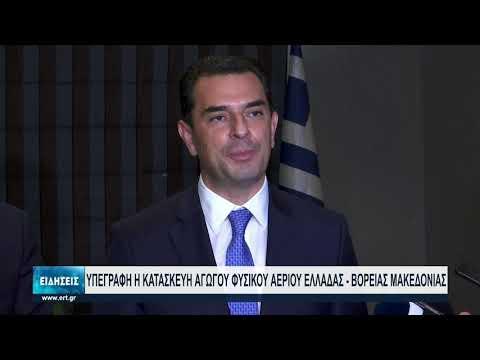 Υπεγράφη η κατασκευή αγωγού φυσικού αερίου Ελλάδας-Βόρειας Μακεδονίας | 09/07/2021 | ΕΡΤ